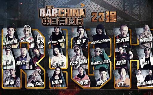 盘点《中国有嘻哈》选手的穿搭术!1分钟让你潮过吴亦凡