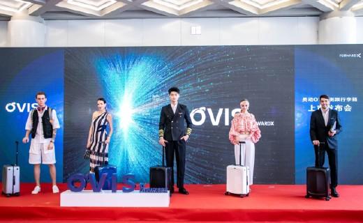 视觉黑科技加持 | 灵动OVIS侧跟行李箱,跟你玩转机场!