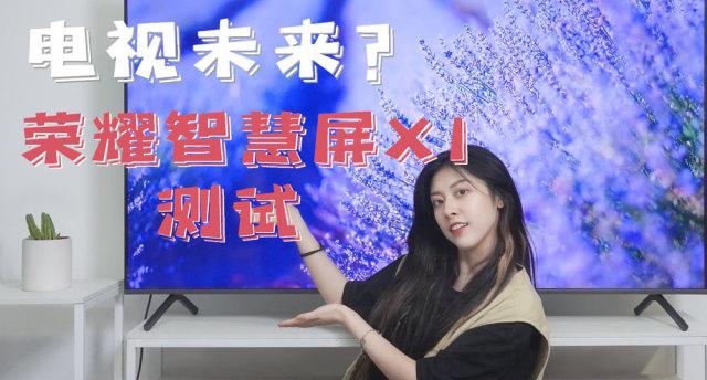 重新定義電視的未來?榮耀智慧屏X1評測