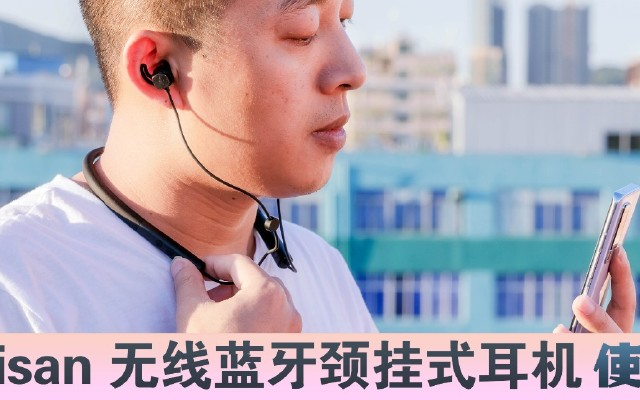 圈鐵一體化,高、中、低音都不錯:這款不到二百塊的耳機太值了!