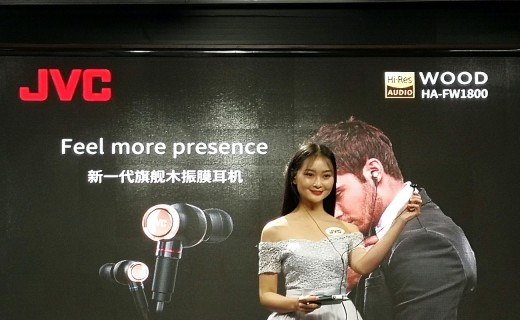 JVC黑科技木振膜耳機再進化新旗艦HA-FW1800發布