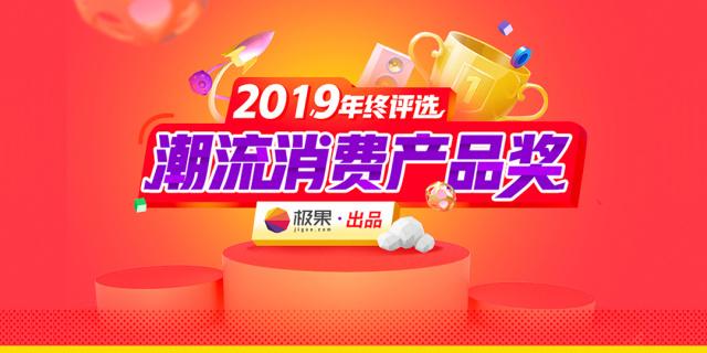 2019最佳剁手之選:盤點那些承包全年幸福感的尖貨