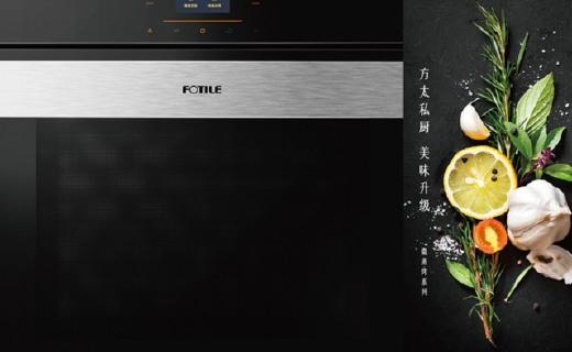 触动你的味蕾!方太SCD39-Z2M7家用厨房蒸箱,让生活更美味