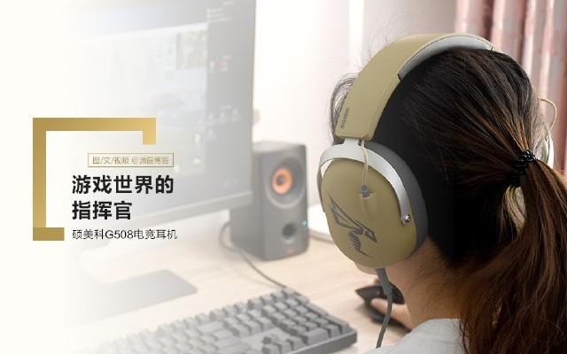 游戏世界的指挥官丨硕美科G508电竞耳机
