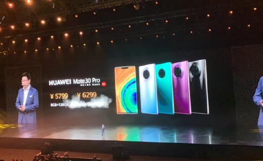 3999元起!華為Mate30系列正式發布,還有史上最小VR眼鏡