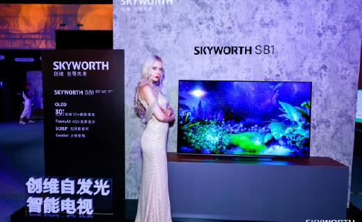 創維旗艦電視新品發布:不止智慧!這才是電視該有的樣子