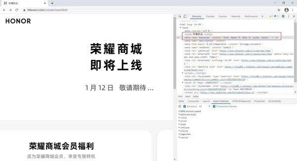 重大信息!荣耀商城网页源码泄露,将有5款产品同时发布