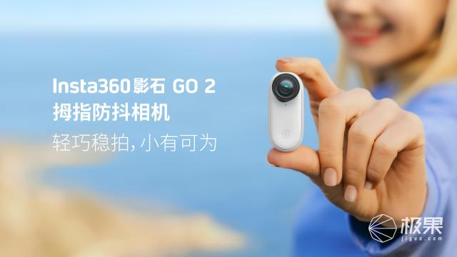 Insta360影石创新x微信视频号|共同打造第一视角直播新体验