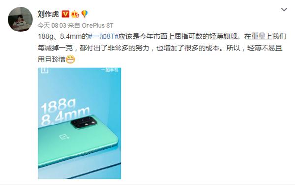 今年最轻薄旗舰?刘作虎晒一加8T手机外观,玻璃材质陶瓷质感