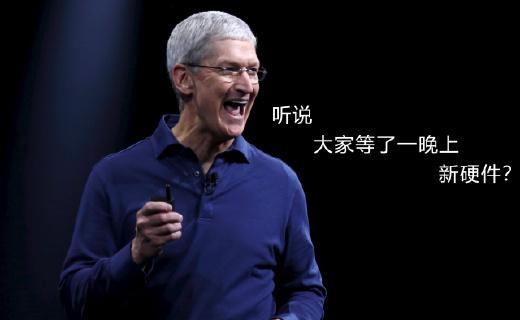 """苹果撒钱了!史上最""""软""""发布会到底发了啥?#38752;?#23436;我酸了……"""