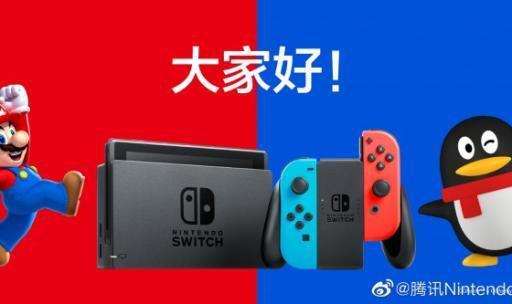 「事儿」官宣!腾讯Switch国行版官微开通,8月2日上海见
