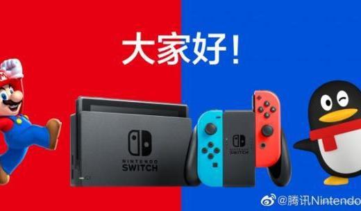 「事兒」官宣!騰訊Switch國行版官微開通,8月2日上海見