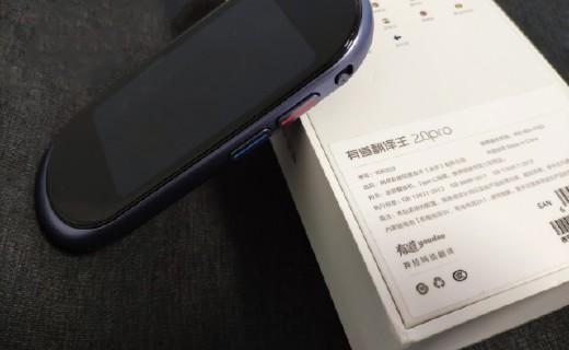 有道翻译王2.0Pro:我的随身旅行翻译