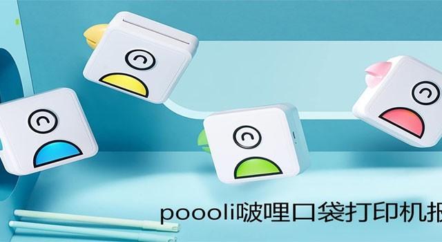 poooli啵哩口袋打印机manbetx万博体育平台报告