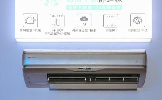 海信舒适家系列空调新品亮相,四度一感升级好空气标准