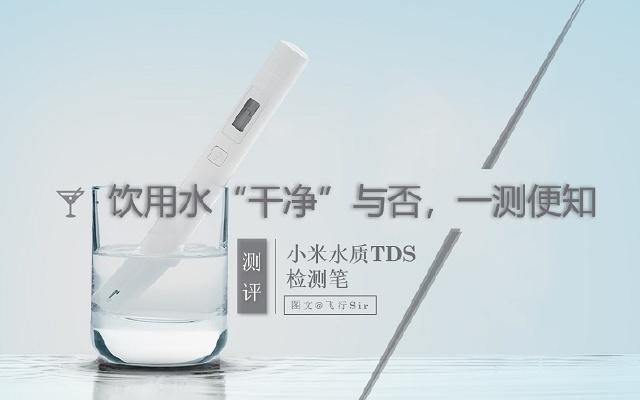 """小米水质TDS检测笔测评:饮用水""""干净""""与否,一测便知"""