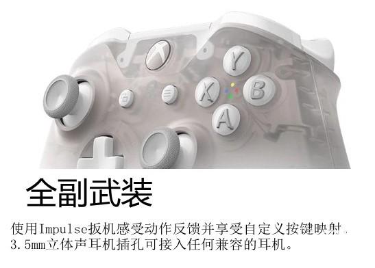 白色诱惑!微软发布XBox幻影白手柄:半透配色性感撩人