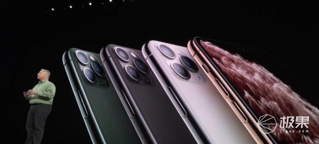 终于送快充头了!iPhone11Pro/Max两款新品发布,A13再次吊打一切