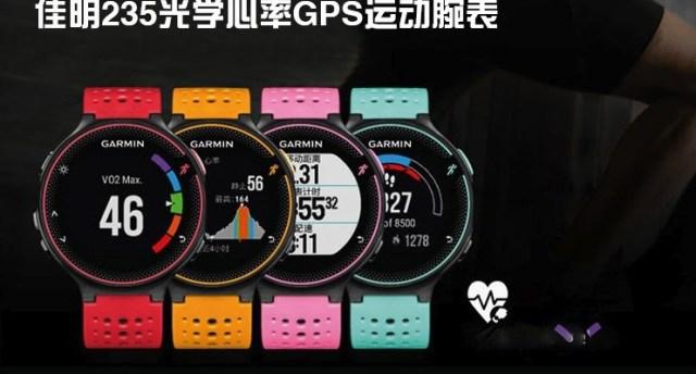 佳明經典運動手表Forerunner 235迎來降價,亞馬遜售價990元