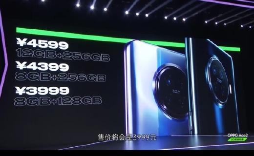 65W有線+40W無線快充!OPPO Ace2正式發布,3999元起