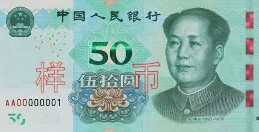 「新東西」更多彩、更有層次,中國人民銀行發行2019版第五套人民幣