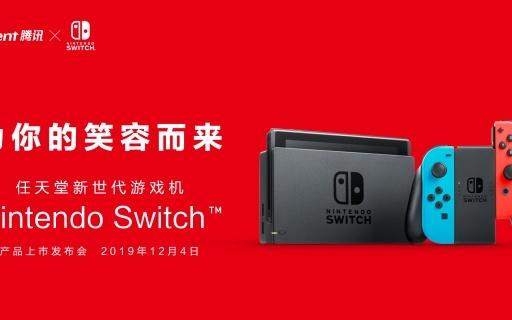 渡劫成功!腾讯引进版Nintendo Switch上架,国行开价2099