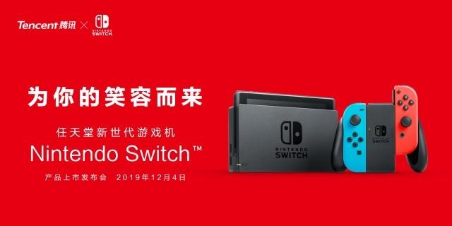 渡劫成功!騰訊引進版Nintendo Switch上架,國行開價2099