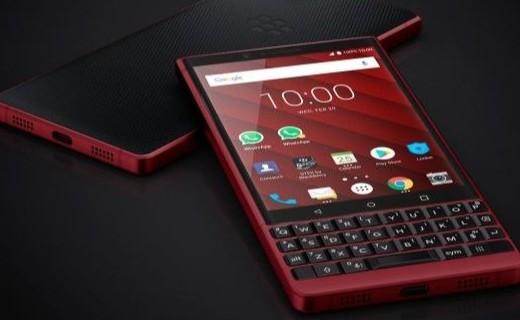 科?#23478;?#25442;壳为本:黑莓发布Key2红色版,配置不变但涨价了……