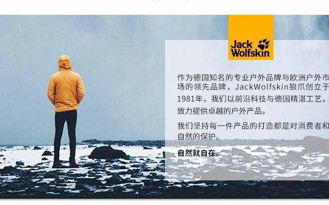 春暖花开,出游季,防晒防蚊 | JackWolfskin狼爪夹克万博体育max下载