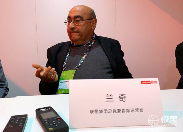 对话联想集团总裁兰奇:5GPC将在全球铺开,时间不会很长