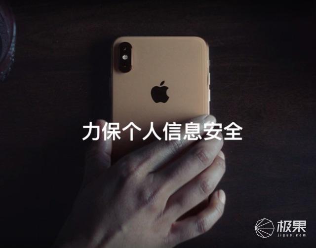 苹果上线中国特供版iPhone广告:主打隐私防护