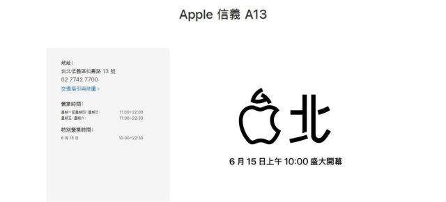 「事兒」島上第二間,全新蘋果直營店登陸臺北