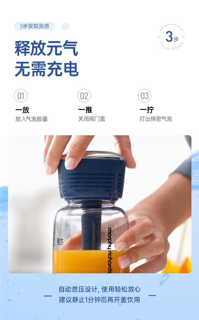 摩飞(Morphyrichards)气泡原汁杯