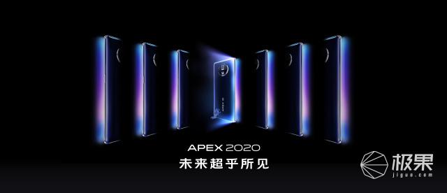 屏下摄像头来了!vivo发布APEX2020概念手机