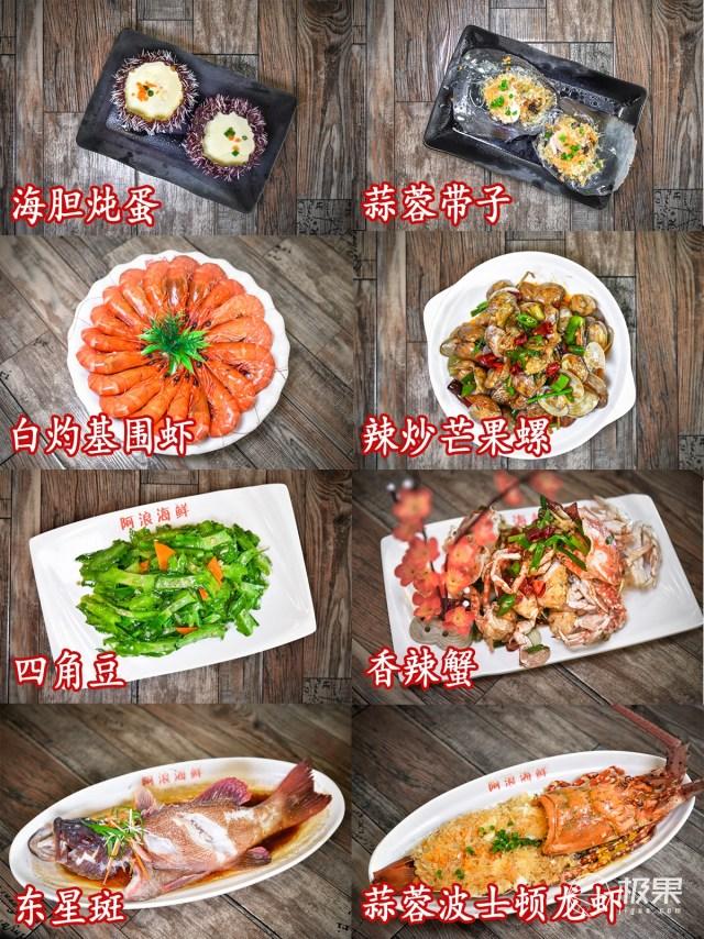 """三亚必吃美食三--吃海鲜""""鲜""""去阿浪,2020三亚热门餐厅"""
