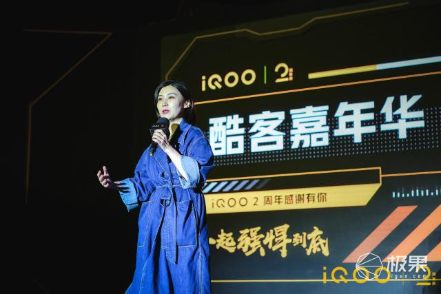 iQOO2周年庆举办酷客嘉年华,与用户一起强悍到底