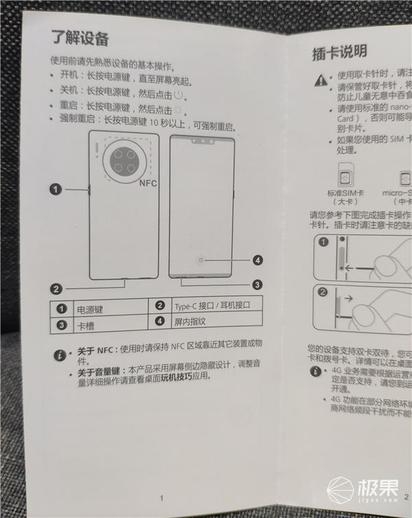 优缺点明显的末代4G真旗舰Mate30Pro开箱速评