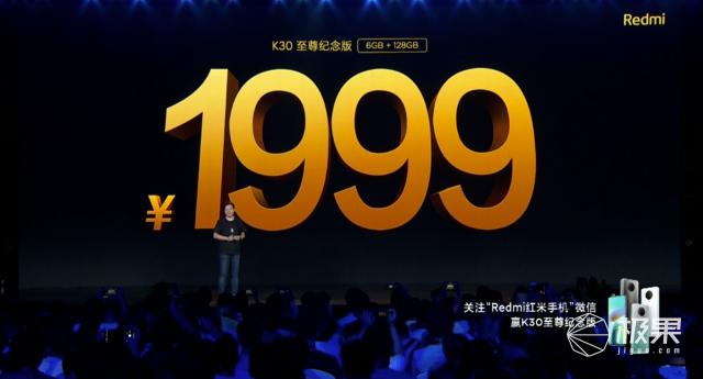 重回1999元!RedmiK30至尊纪念版发布,天玑1000Plus+120Hz