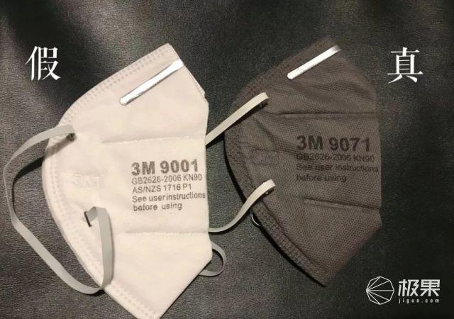 危险!有假3M口罩出现!4招教你如何辨别真伪+自制实用口罩(视频)