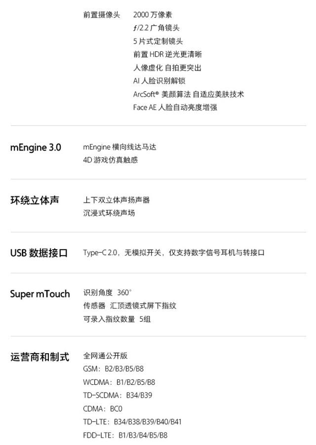 魅族16s手机
