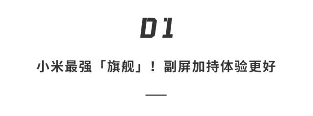 一文看懂小米发布会:小米11Ultra发布,明天还有折叠屏