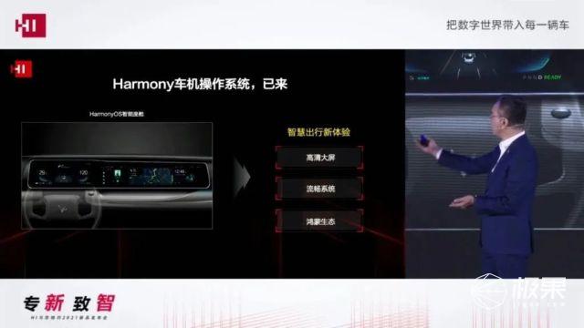 华为HI新品发布会:轻松让电车续航增加20%,车载电脑还能随便换...