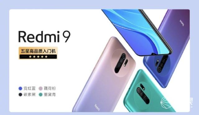 799元起!入门级神机Redmi9将于6月30日正式开售