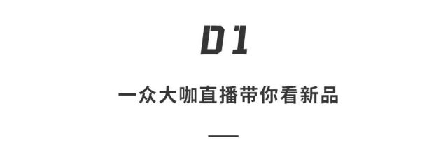 """TCLQLED智屏直播整花活?视觉艺术展+大咖炫技,这波""""视觉福利""""我先冲为敬"""