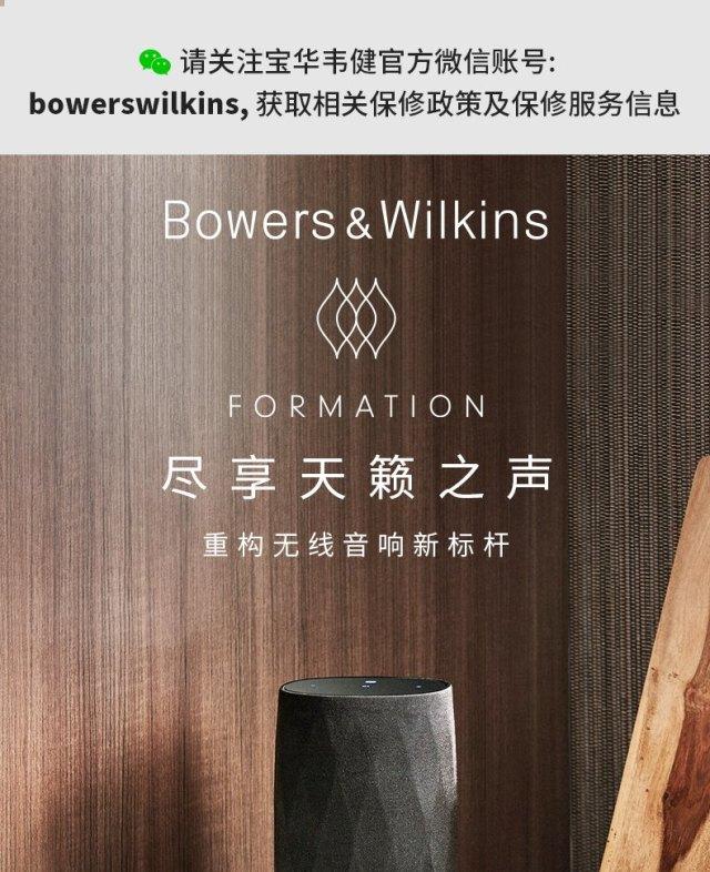 宝华韦?。˙owers&Wilkins)flex音箱