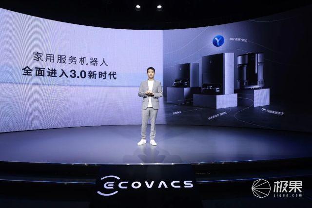 科沃斯发布多款新品!行业首台全能扫拖机器人惊艳亮相