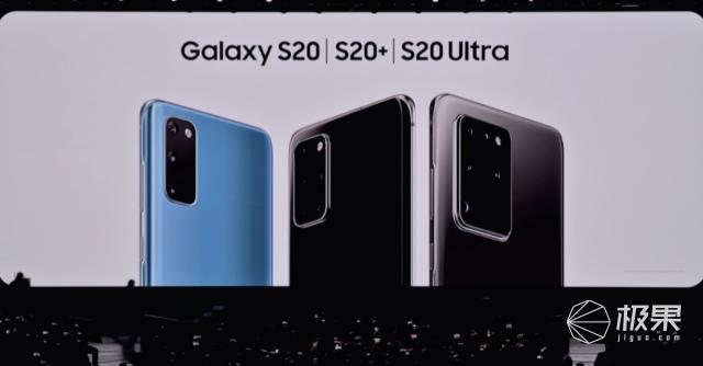 开年惊喜!一亿像素+百倍变焦,三星GalaxyS20系列售价999美元起