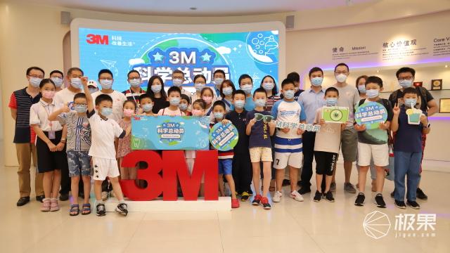 3M公司3M科学总动员3M科学总动员