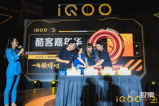 和用户做朋友!iQOO宣布成立两周年,酷客嘉年华活动在京举行