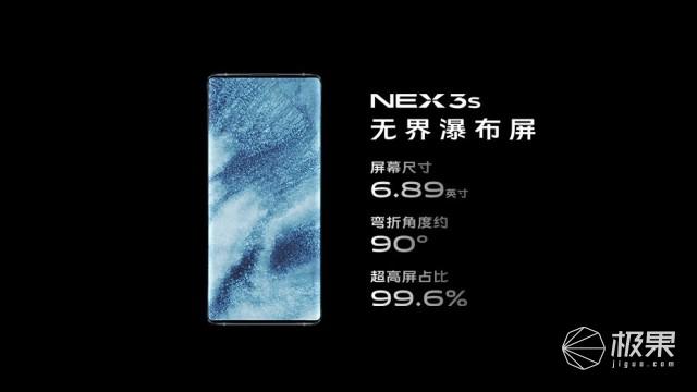 无界瀑布屏!vivo正式发布NEX3S旗舰手机,4998元起